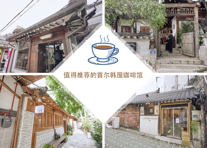 值得推荐的首尔韩屋咖啡厅主图四张照片组合(左上:首尔咖啡益善店、右上:饮茶庭园入口、左下:E.Chae咖啡厅外观、右下:J.Hidden House入口)