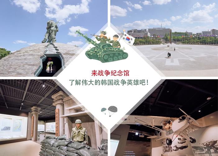 来战争纪念馆 了解伟大的韩国战争英雄吧!,左上:战争纪念馆铜像,右上:和平广场参战国纪念碑,左下:战争史实,右下:国军发展室