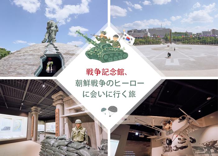 左上の画像:戦争記念館の銅像_右上の画像:平和広場参戦国記念碑_左下の画像:戦争歴史室_右下の画像:国軍発展室