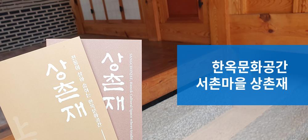 '한옥문화공간 서촌마을 상촌재' 가 적혀있는 파란박스와 상촌재 책 두권