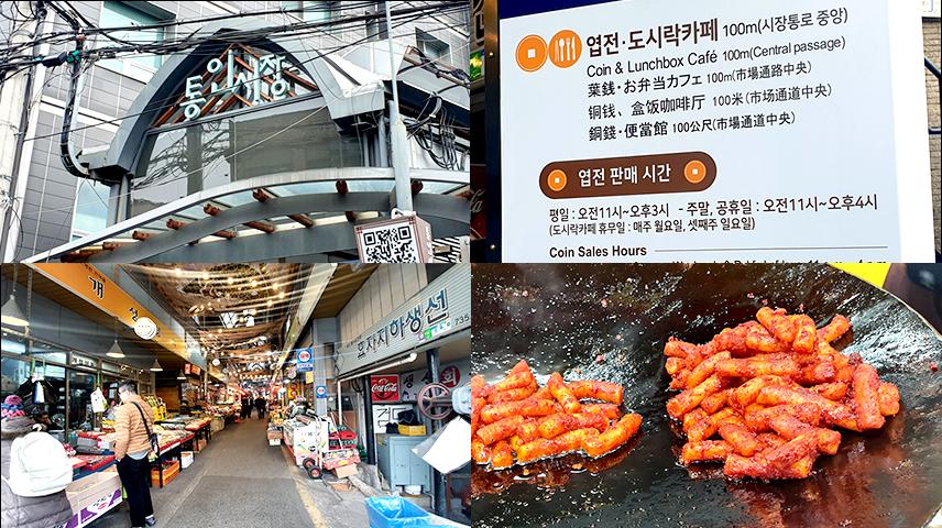 4개의 사진 조합. 왼쪽 위: 통인시장 입구 간판모습; 왼쪽 밑: 시장 거리 양옆으로 놓여진 상품들; 오른쪽 위: 엽전.도시락카페 판매시간 간판모습; 오른쪽 밑: 빨간색 양념으로 된 기름 떡볶이 사진