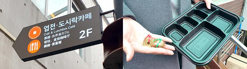 왼쪽: 엽전 도시락카페 간판모습; 오른쪽: 손위에 엽전이 올려져 있고, 도시락을 이용하는 모습