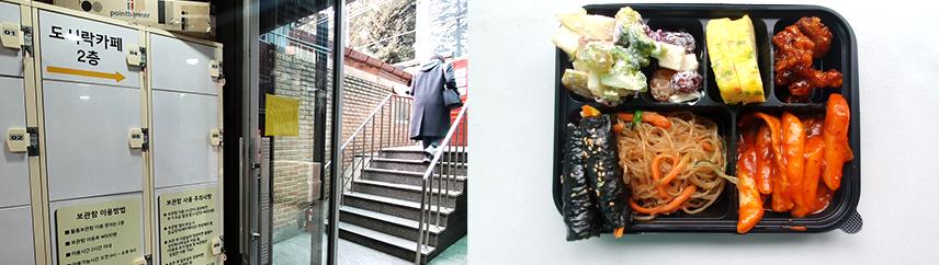 왼쪽: 도시락 카페 안내 사진; 오른쪽:  김밥, 잡채, 떡볶이, 계란말이, 닭강정이 들어있는 나만의 도시락 완성모습