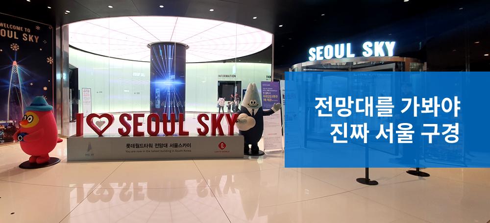 전망대를 가봐야 진짜 서울 구경이라고 적혀있는 파란색 박스 뒤로 롯데월드타워 전망대의 외부 모습과 아이러브서울 스카이 라고 적힌 빨간색 영어 조형물