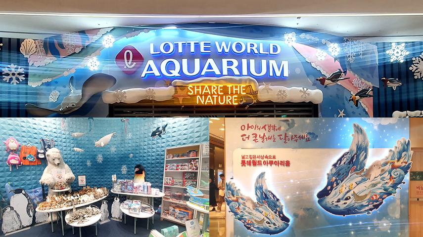 照片1:樂天世界水族館,照片2:樂天世界水族館周邊店,照片3:樂天世界水族館