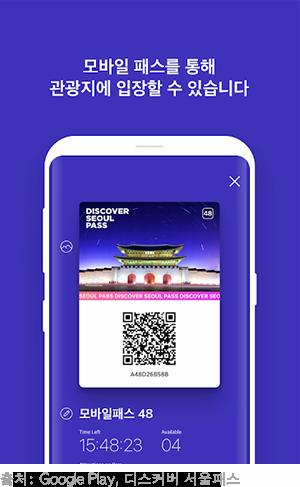 디스커버 서울패스 앱 화, 출처 : Google Play, 디스커버 서울패스