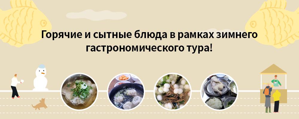 Зимняя иллюстрация с надписью Warm and Hearty Meals on a Winter, снеговик и будка с уличной едай, а также фото блюда Тведжи комтан, Бексук бекпан, Манту чонголь и Чорени ттокгук