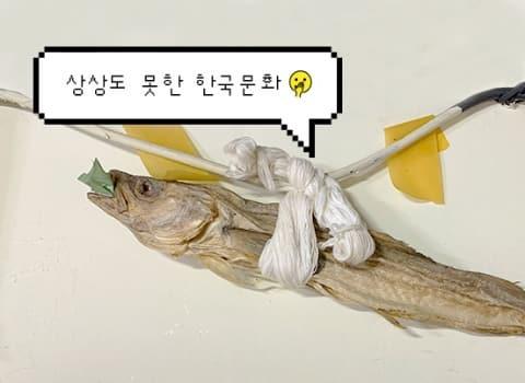 굴비가 묶여있는 사진과 '상상도 못한 한국문화' 라고 적힌 말풍선