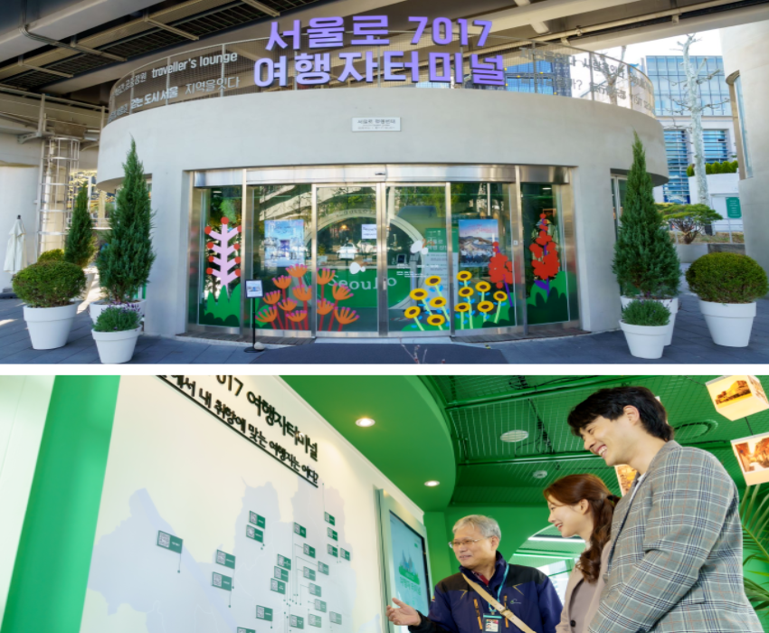 위:서울로 7017 여행자터미널 이라고 적힌 간판과 외관 모습, 아래: 서울로 7017여행자역사실의 내부 모습, 벽에 붙어있는 카드를 보고 사람들이 웃음짓고 있다.
