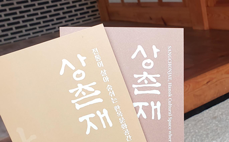 写着'上村斋'的两张宣传单张