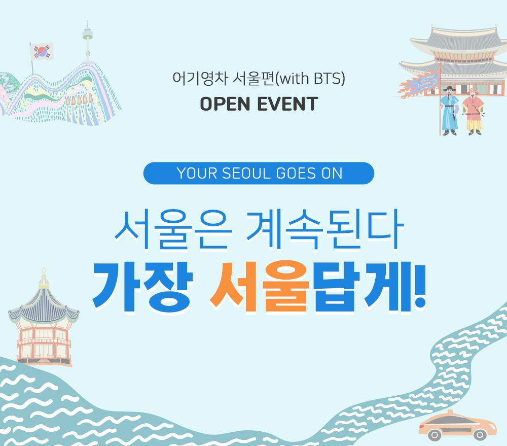 어기영차 서울편(with BTS) OPEN EVENT YOUR SEOUL GOES ON 서울은 계속된다 가장 서울답게!