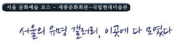 서울의 유명 갤러리,이곳에 다 모였다