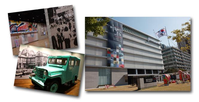 대한민국역사박물관 전경과 실내사진