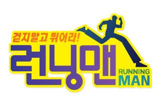 SBS예능 런닝맨의 로고