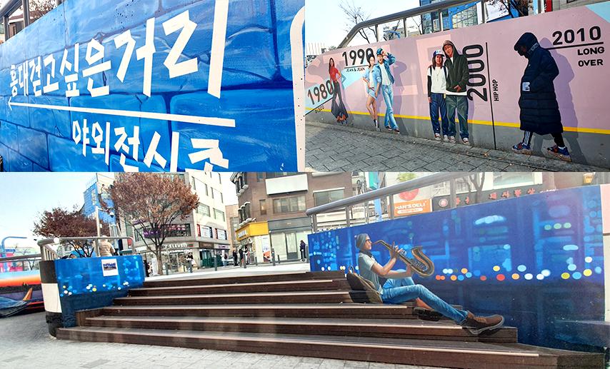 사진 3개의 조합. 홍대 트릭아이 포토존의 모습. 왼쪽 위 사진: 홍대걷고싶은거리 야외전시존이라고 쓰여있는 외벽. 오른쪽 위: 1980, 1990, 2000, 2010년도의 패션 스타일의 모습이 그려진 벽. 아래: 계단과 트럼펫을 불고 있는 사람의 모습