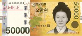 50,000 won Hadapan